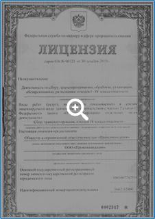 Лицензия на утилизация отходов 4-5 класса опасности